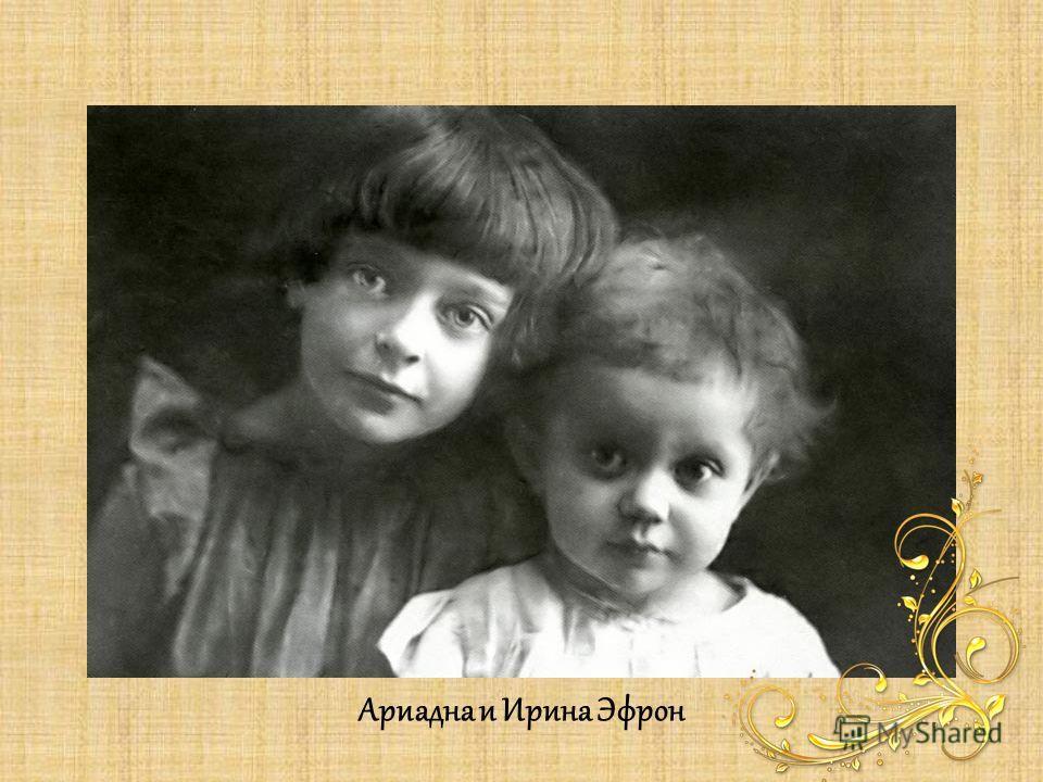 Ариадна и Ирина Эфрон