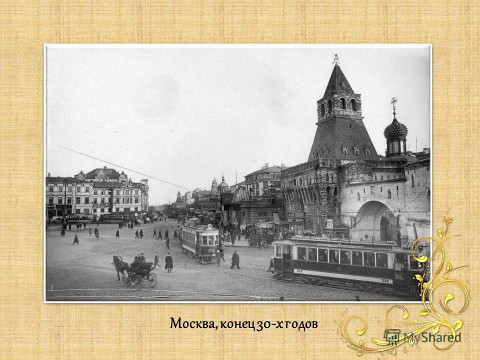 Москва, конец 30-х годов
