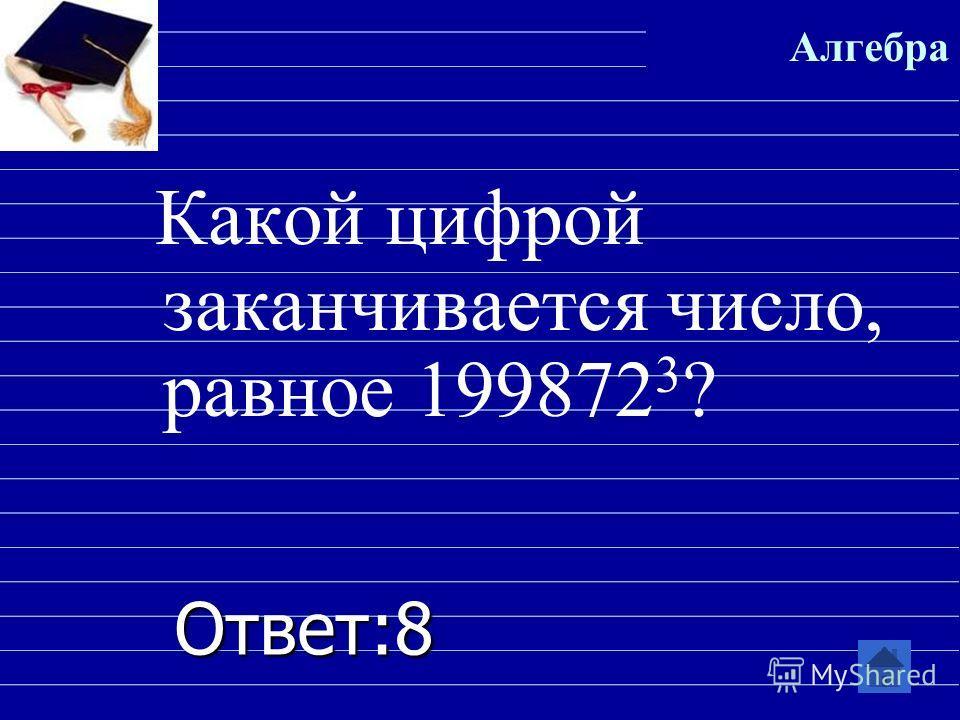 Алгебра При возведении степени в степень показатели ….. Ответ: : Перемножаются Ответ: : Перемножаются