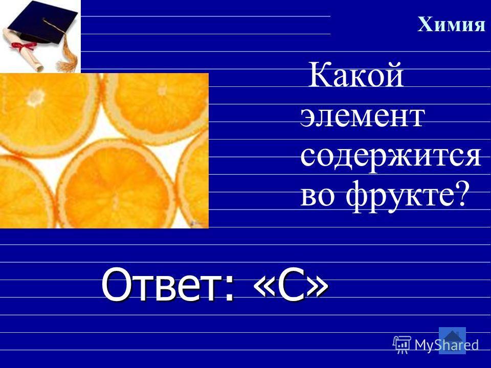 Химия Какое вещество является самым распространенным растворителем? Ответ: Вода Ответ: Вода