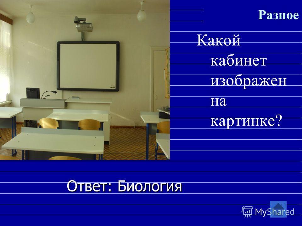 Разное На каком этаже расположен кабинет психолога? Ответ: На 3 Ответ: На 3