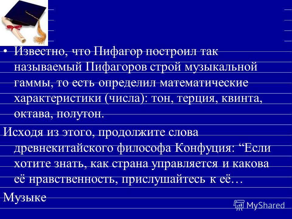 По мнению Л. Толстого каждый человек подобен дроби. Числитель дроби – это то, что человек собой представляет. А что собой представляет знаменатель дро