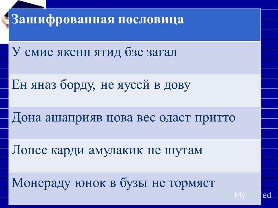 «Дешифровщик »