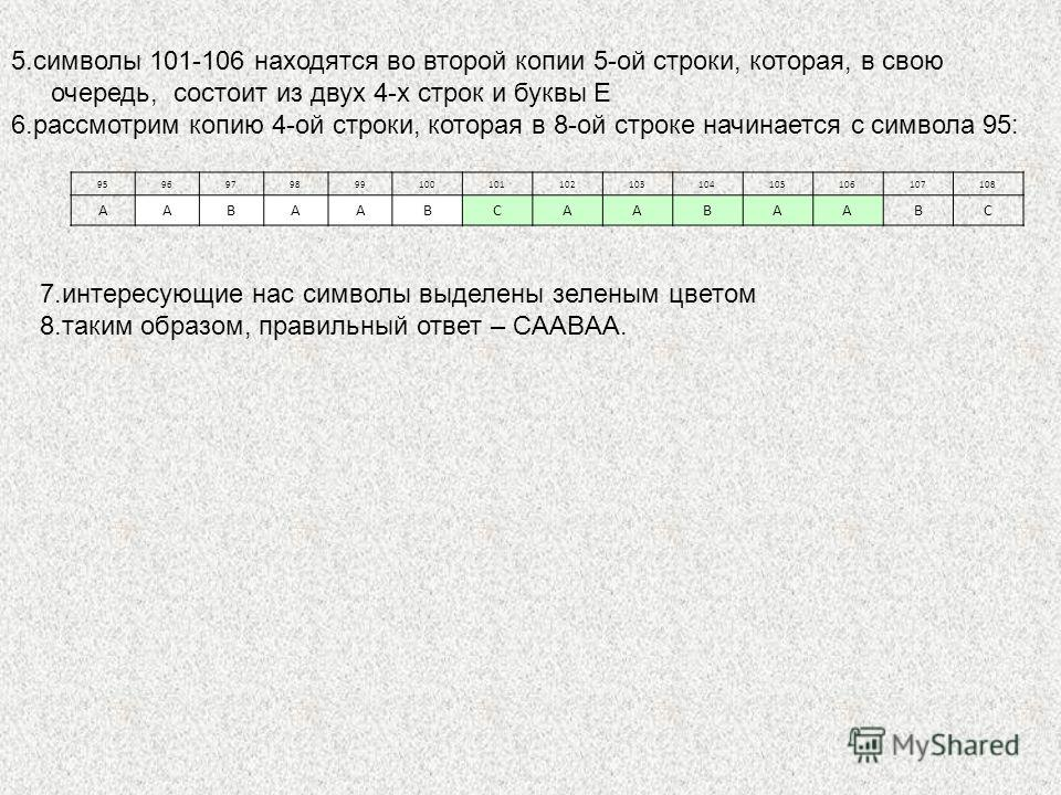 5.символы 101-106 находятся во второй копии 5-ой строки, которая, в свою очередь, состоит из двух 4-х строк и буквы E 6.рассмотрим копию 4-ой строки, которая в 8-ой строке начинается с символа 95: 9596979899100101102103104105106107108 AABAABCAABAABC