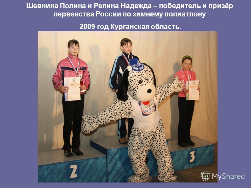 Шевнина Полина и Репина Надежда – победитель и призёр первенства России по зимнему полиатлону 2009 год Курганская область.