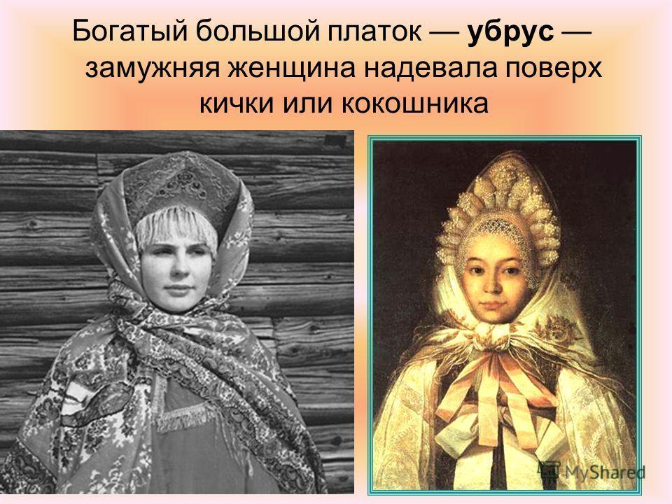Богатый большой платок убрус замужняя женщина надевала поверх кички или кокошника