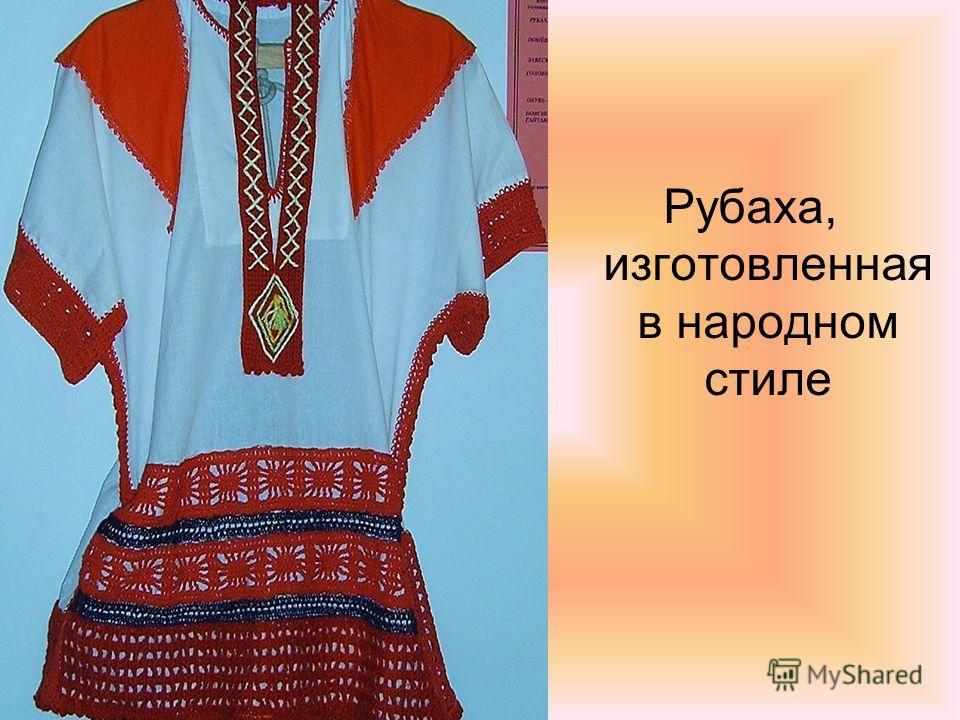 Рубаха, изготовленная в народном стиле