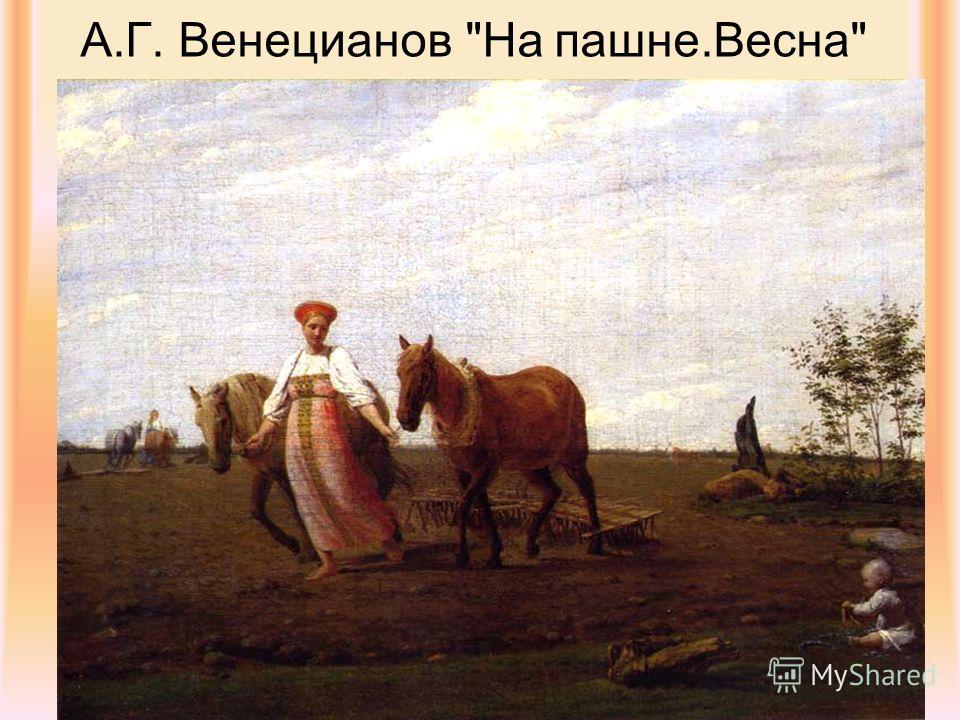 А.Г. Венецианов На пашне.Весна