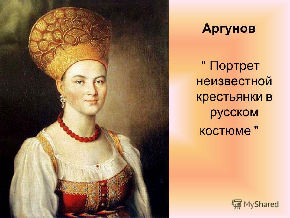 Аргунов  Портрет неизвестной крестьянки в русском костюме