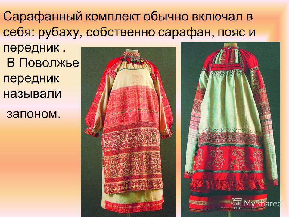 Сарафанный комплект обычно включал в себя: рубаху, собственно сарафан, пояс и передник. В Поволжье передник называли запоном.
