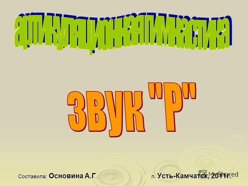 Составила: Основина А.Г. п. Усть-Камчатск, 2011г. Составила: Основина А.Г. п. Усть-Камчатск, 2011г..