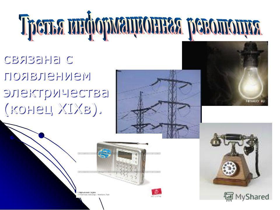 связана с появлением электричества (конец XIXв).