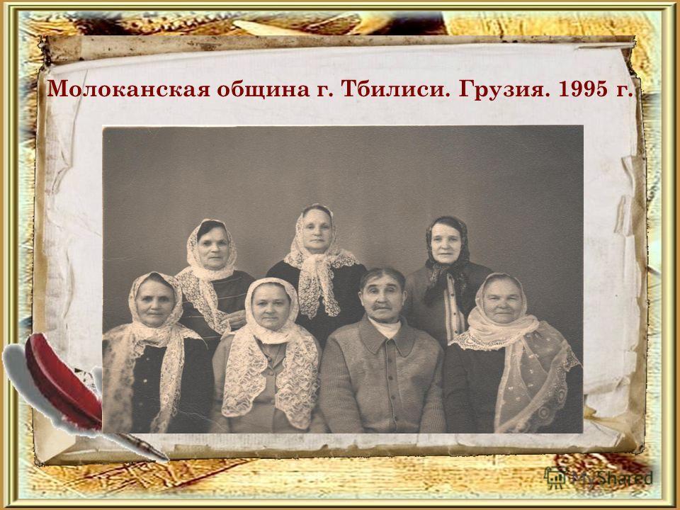 Молоканская община г. Тбилиси. Грузия. 1995 г.