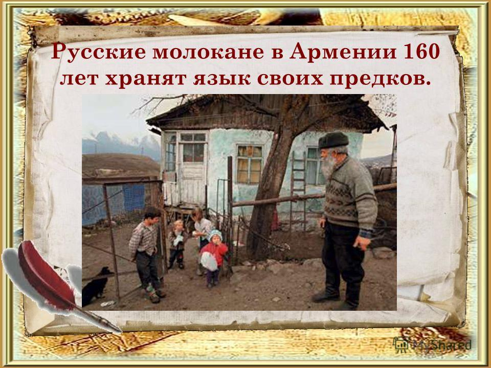 Русские молокане в Армении 160 лет хранят язык своих предков.