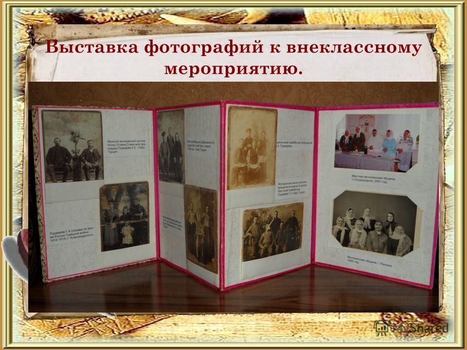 Выставка фотографий к внеклассному мероприятию.