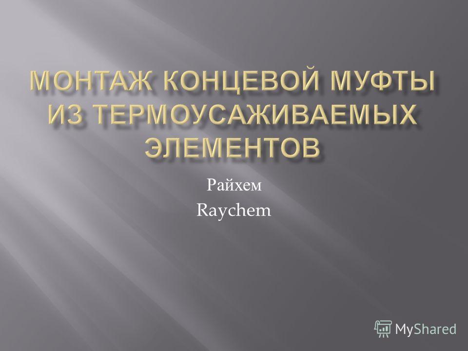 Райхем Raychem