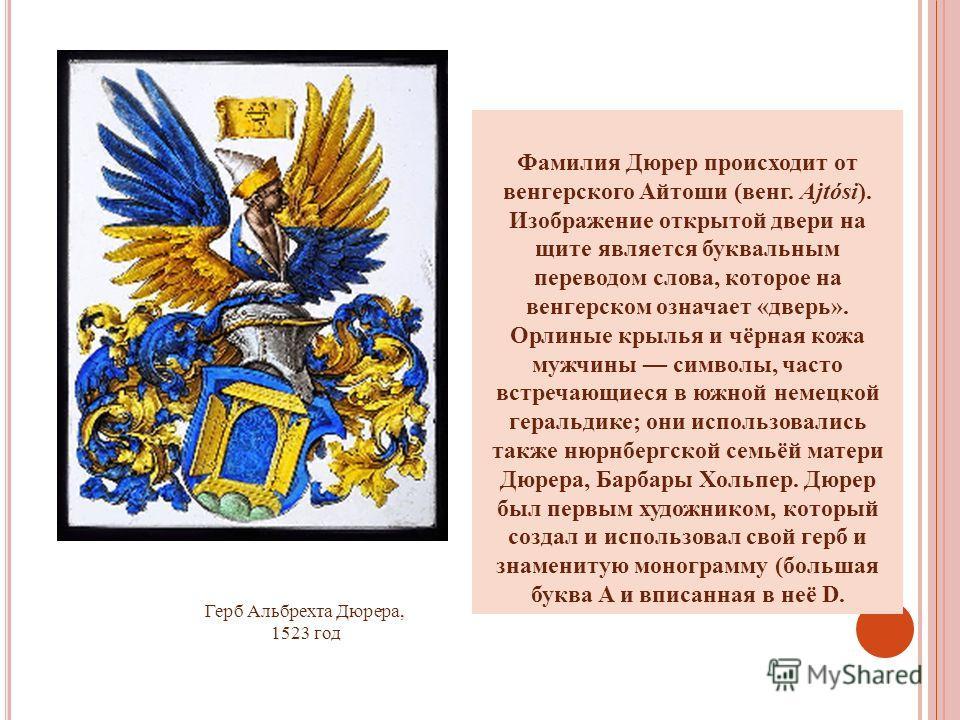 Фамилия Дюрер происходит от венгерского Айтоши (венг. Ajtósi). Изображение открытой двери на щите является буквальным переводом слова, которое на венгерском означает «дверь». Орлиные крылья и чёрная кожа мужчины символы, часто встречающиеся в южной н