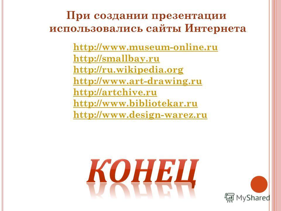 http://www.museum-online.ru http://smallbay.ru http://ru.wikipedia.org http://www.art-drawing.ru http://artchive.ru http://www.bibliotekar.ru http://www.design-warez.ru При создании презентации использовались сайты Интернета