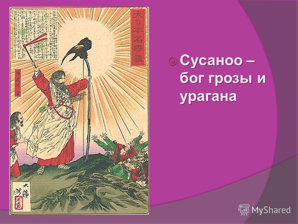 Сусаноо – бог грозы и урагана Сусаноо – бог грозы и урагана