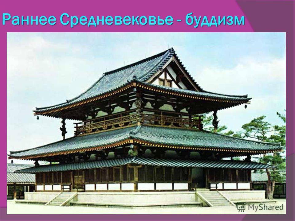 Раннее Средневековье - буддизм