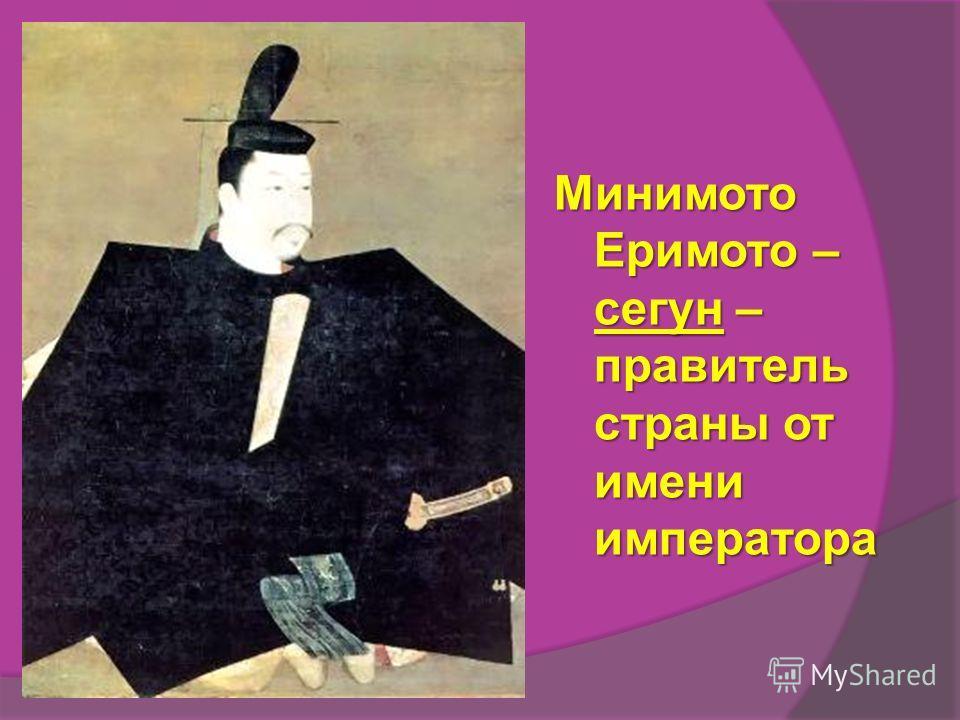 Минимото Еримото – сегун – правитель страны от имени императора