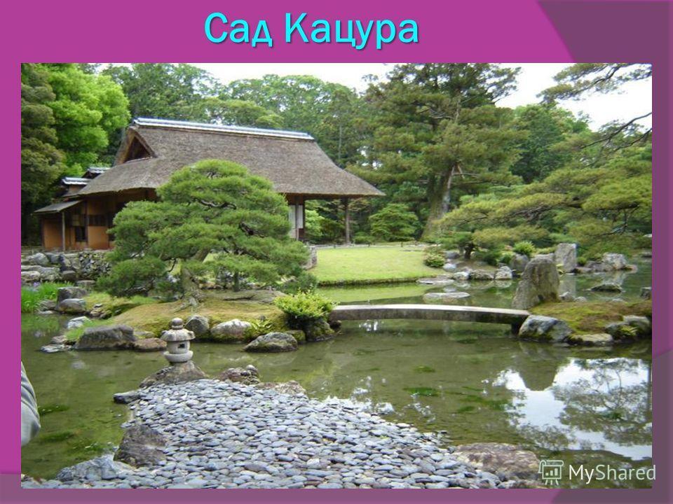 Сад Кацура