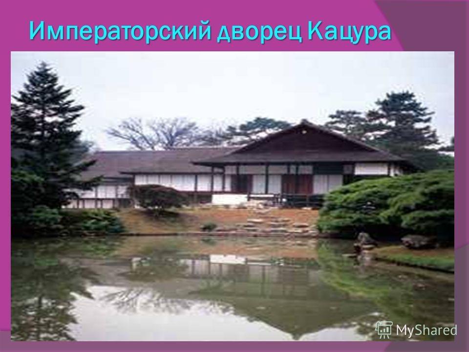 Императорский дворец Кацура