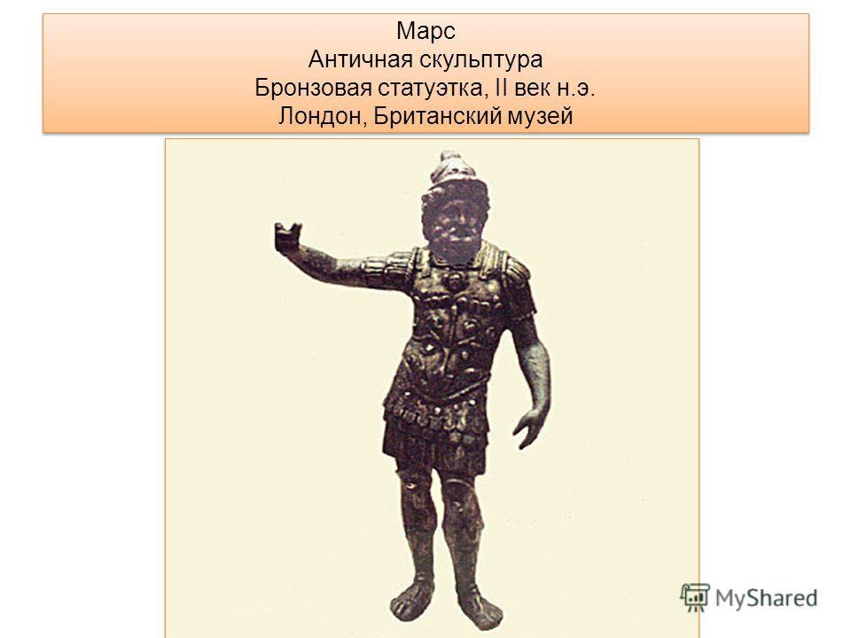 Марс Античная скульптура Бронзовая статуэтка, II век н.э. Лондон, Британский музей