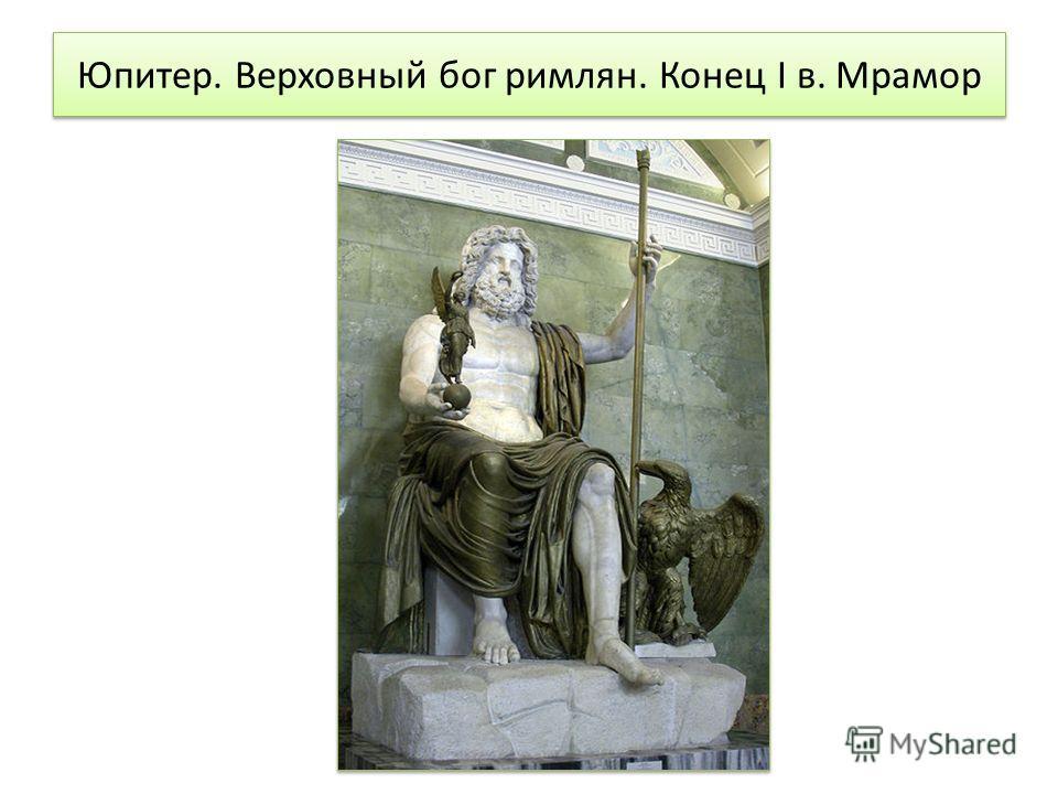 Юпитер. Верховный бог римлян. Конец I в. Мрамор
