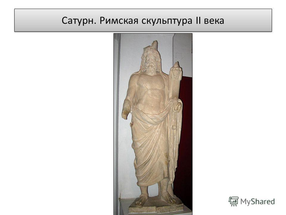 Сатурн. Римская скульптура II века