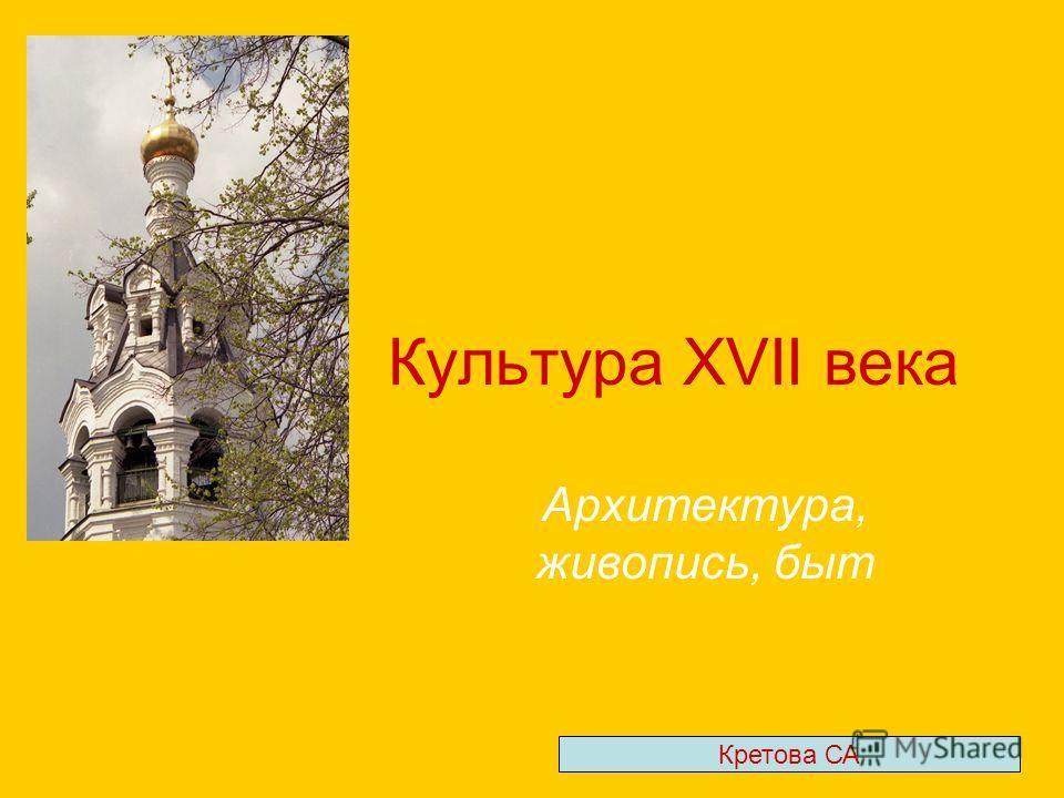 Культура XVII века Архитектура, живопись, быт Кретова СА