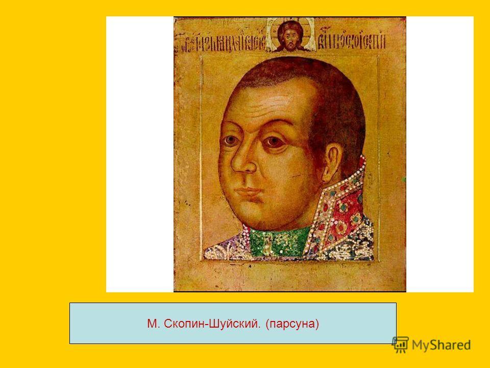 М. Скопин-Шуйский. (парсуна)