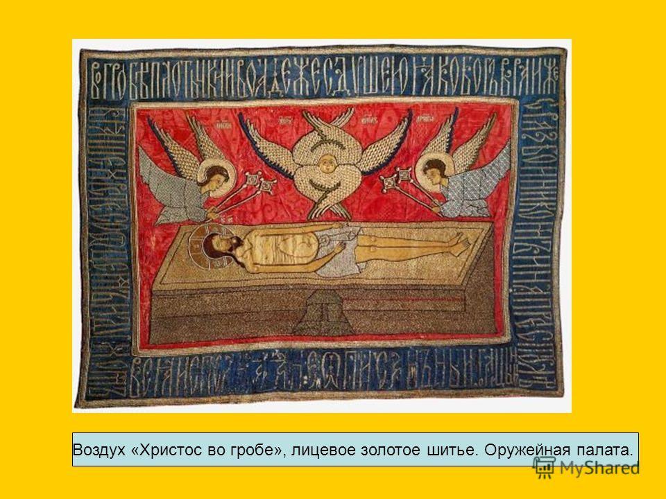 Воздух «Христос во гробе», лицевое золотое шитье. Оружейная палата.