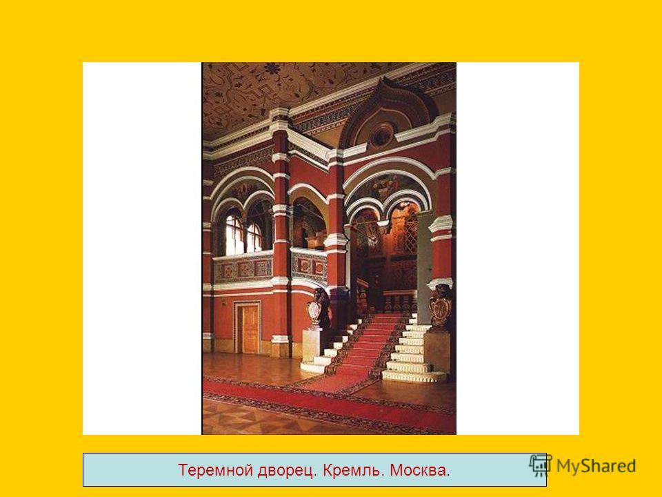 Теремной дворец. Кремль. Москва.