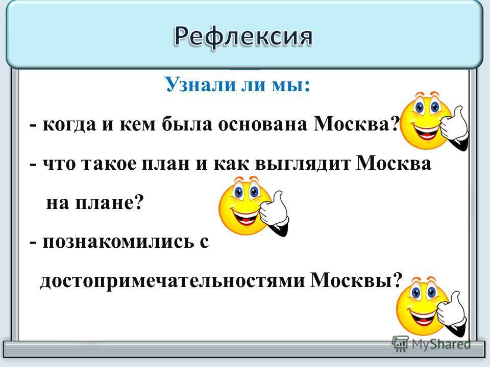 С помощью Интернета продолжить путешествие по Москве. Привести примеры других достопримечательных мест столицы. Подготовить информацию о Кремле (по желанию).