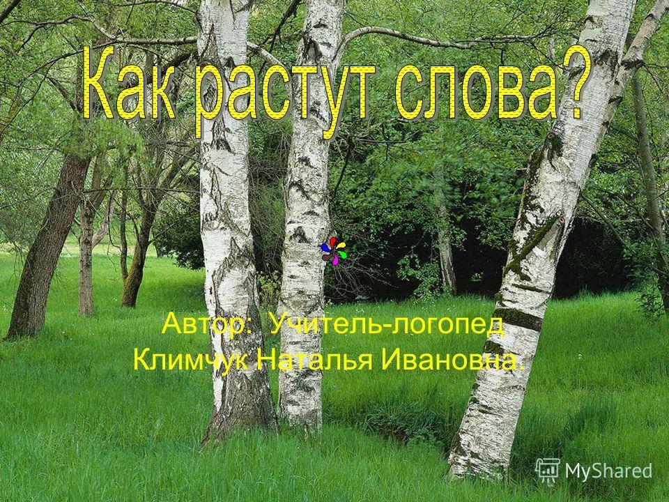 Автор: Учитель-логопед Климчук Наталья Ивановна.