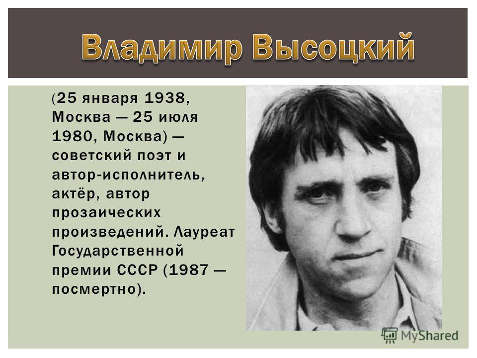 ( 25 января 1938, Москва 25 июля 1980, Москва) советский поэт и автор-исполнитель, актёр, автор прозаических произведений. Лауреат Государственной премии СССР (1987 посмертно).