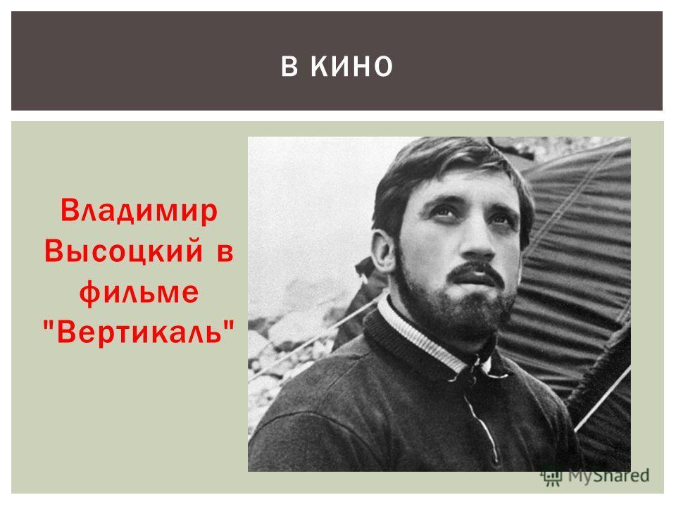 Владимир Высоцкий в фильме Вертикаль В КИНО