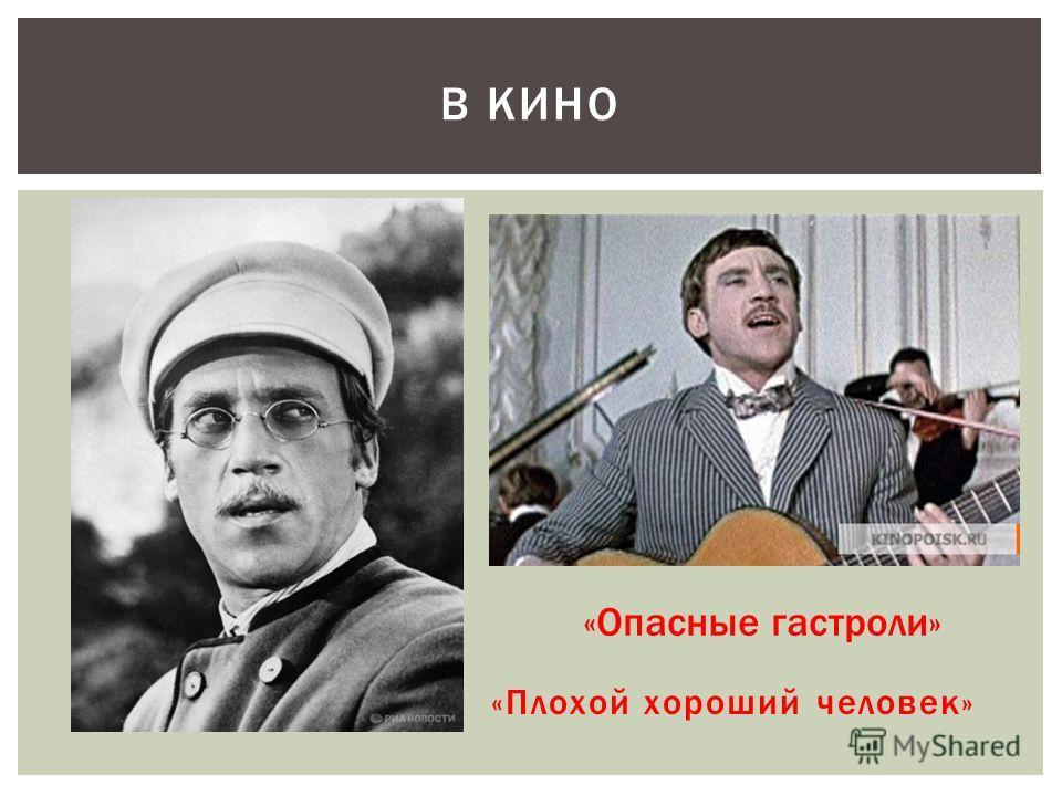 «Плохой хороший человек» В КИНО «Опасные гастроли»