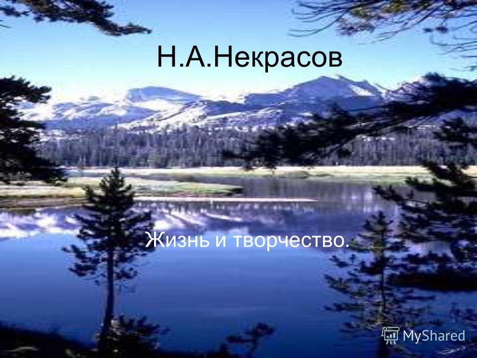 Н.А.Некрасов Жизнь и творчество.