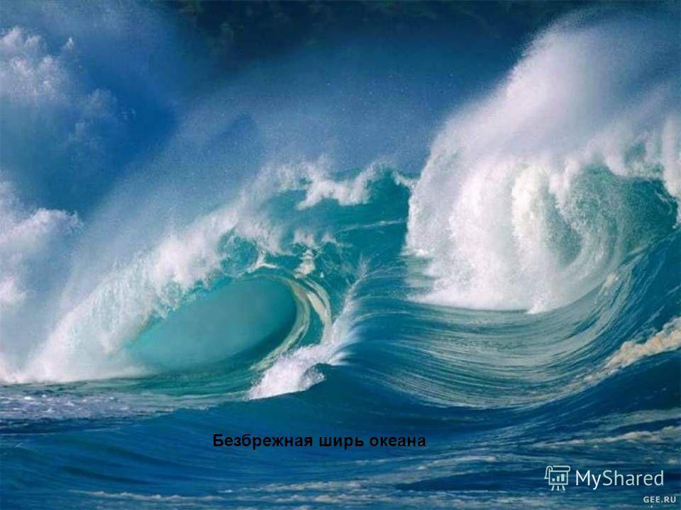 Безбрежная ширь океана