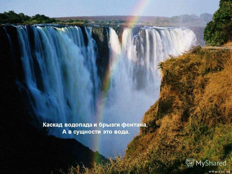 Каскад водопада и брызги фонтана, А в сущности это вода.