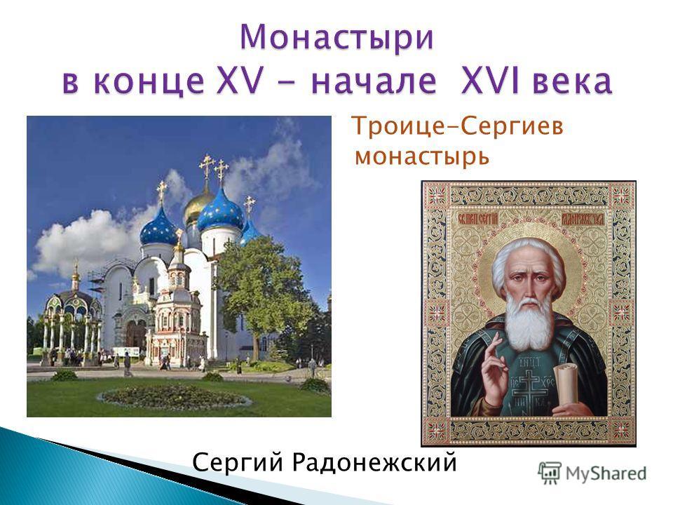 Троице-Сергиев монастырь монастырь Сергий Радонежский