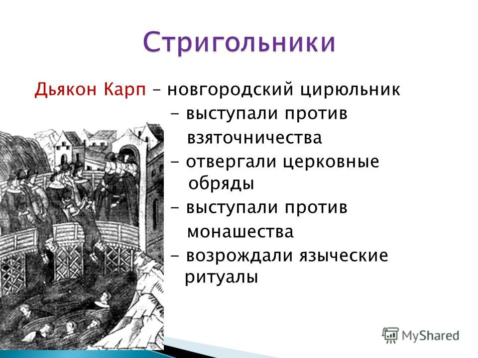Дьякон Карп – новгородский цирюльник - выступали против взяточничества - отвергали церковные обряды обряды - выступали против монашества - возрождали языческие ритуалы ритуалы