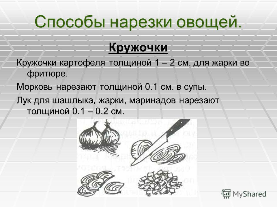 Способы нарезки овощей. Ломтики. (0.1 - 0.2 * 1 – 1.5 см.) Нарезают картофель, морковь, свёклу в щи, салаты, винегрет.