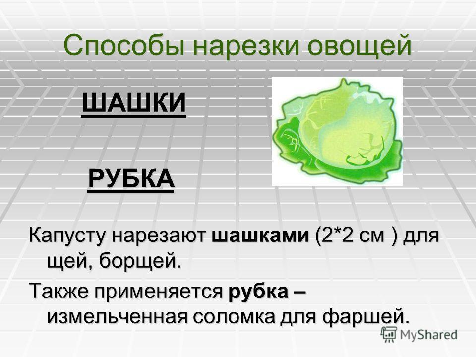 Способы нарезки овощей. Кружочки Кружочки картофеля толщиной 1 – 2 см. для жарки во фритюре. Морковь нарезают толщиной 0.1 см. в супы. Лук для шашлыка, жарки, маринадов нарезают толщиной 0.1 – 0.2 см.