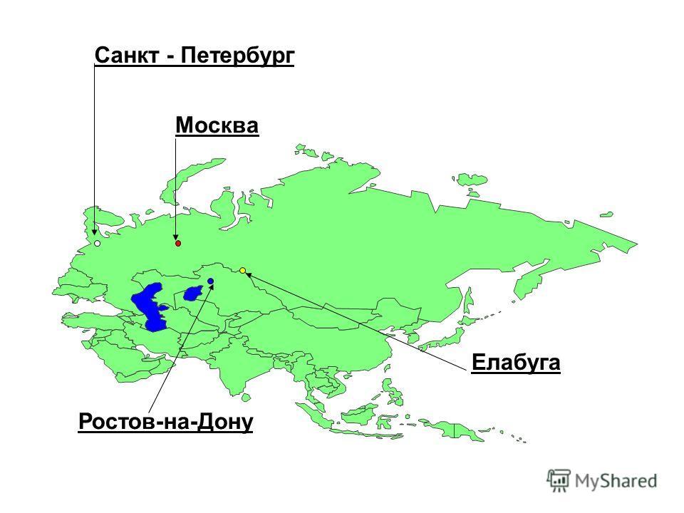 Москва Санкт - Петербург Ростов-на-Дону Елабуга