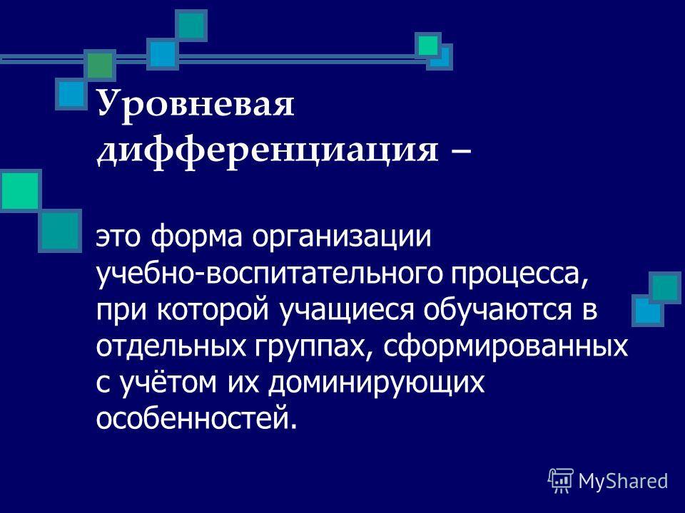 Дифференциация (от латинского difference) разделение, расслоение целого на различные части, формы, ступени, уровни