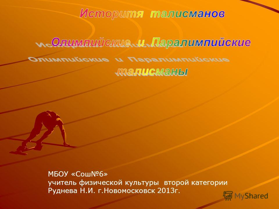 МБОУ «Сош6» учитель физической культуры второй категории Руднева Н.И. г.Новомосковск 2013г.