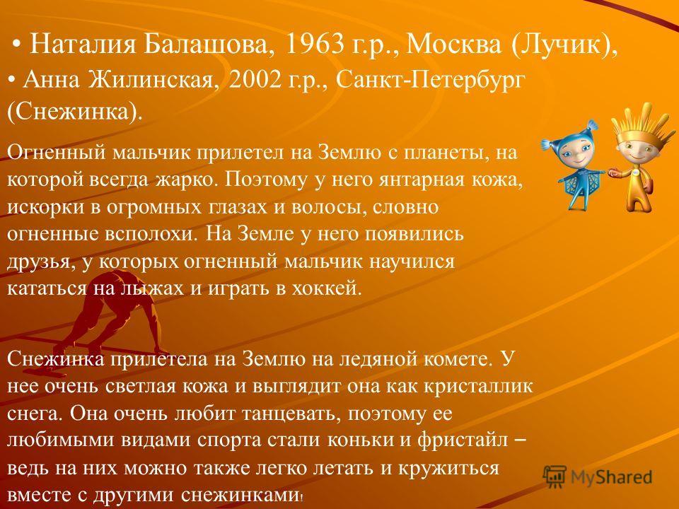 Наталия Балашова, 1963 г.р., Москва (Лучик), Анна Жилинская, 2002 г.р., Санкт-Петербург (Снежинка). Огненный мальчик прилетел на Землю с планеты, на которой всегда жарко. Поэтому у него янтарная кожа, искорки в огромных глазах и волосы, словно огненн